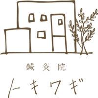鍼灸院 トキワギ